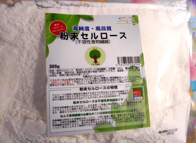 不溶性の食物繊維「セルロース」