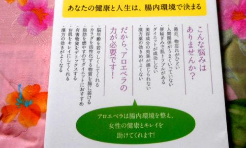 長谷川恵『腸内環境を変えたい人はアロエベラを食べなさい』
