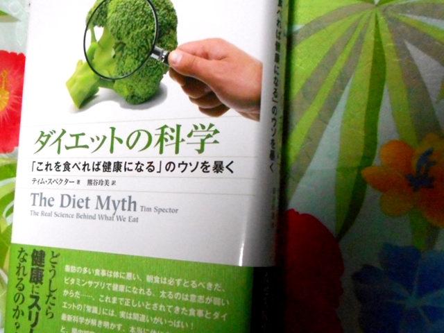 ダイエットの科学 「これを食べれば健康になる」のウソを暴く