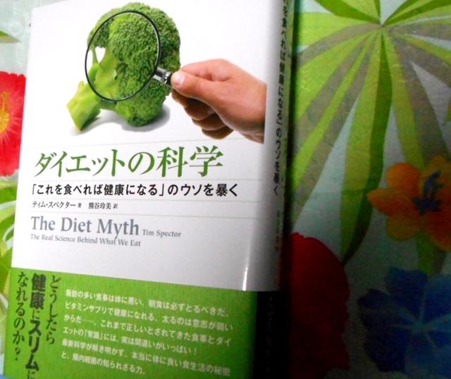 ティム・スペクター『ダイエットの科学 「これを食べれば健康になる」のウソを暴く』
