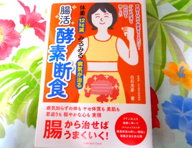 体重12kg減 みるみる病気が治る 腸活 酵素断食