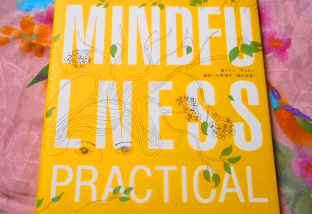 マインドフルネス瞑想とは何か