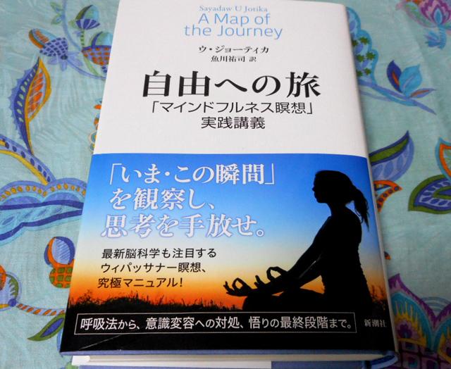 『自由への旅』を読めばマインドフルネス瞑想の本質が理解できる。
