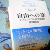 自由への旅 「マインドフルネス瞑想」実践講義