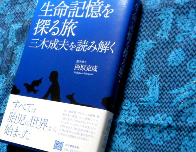 生命記憶を探る旅 三木成夫を読み解く