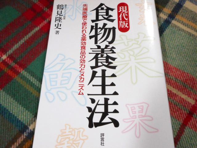 鶴見隆史 『現代版 食物養生法』