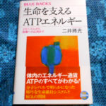 "<span class=""title"">ATPはミトコンドリアによるエネルギー通貨。</span>"