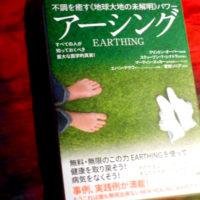 大地とつながるアーシングが慢性的な体の不調を癒す