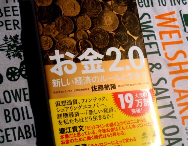『お金2.0』でおカネの見方をアップデート