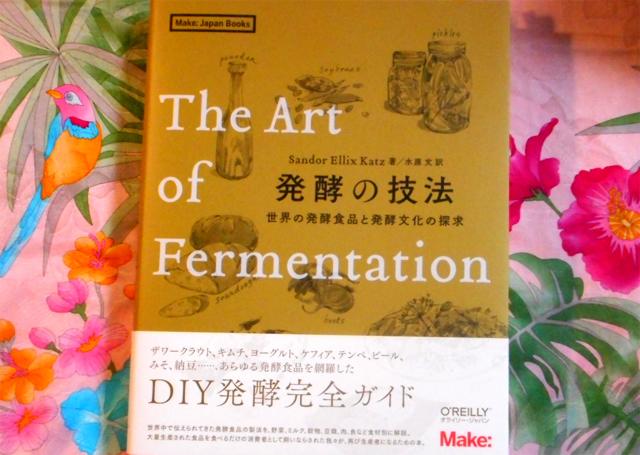 発酵の技法 世界の発酵食品と発酵文化の探求