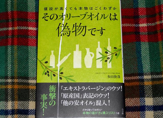 日本のエキストラバージンオリーブオイルのほとんどは偽物である可能性が高い。