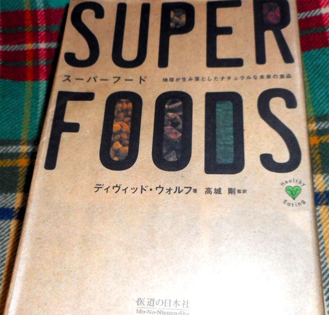 スーパーフードを日々の食事にプラスして栄養バランスを整える。