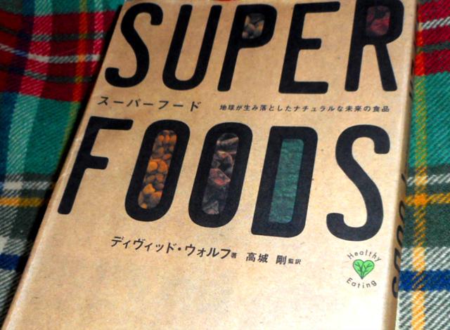 スーパーフードが体と心に良い効果をもたらしてくれるワケ