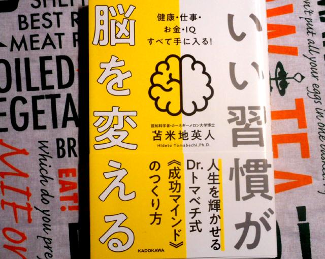 『いい習慣が脳を変える 健康・仕事・お金・IQ すべて手に入る!』(苫米地英人 著 KADOKAWA)