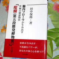究極の発酵食品<醍醐>とは何か?