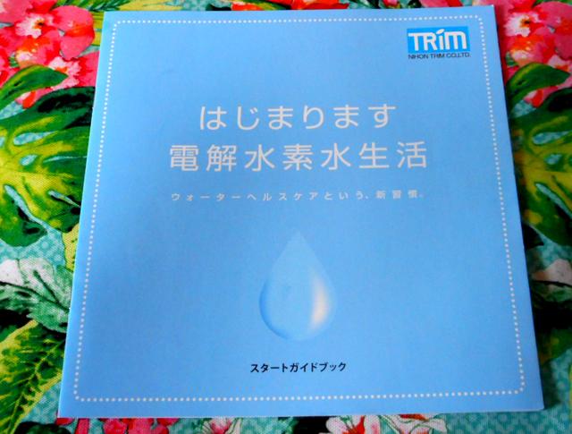 日本トリムの電解水素水整水器