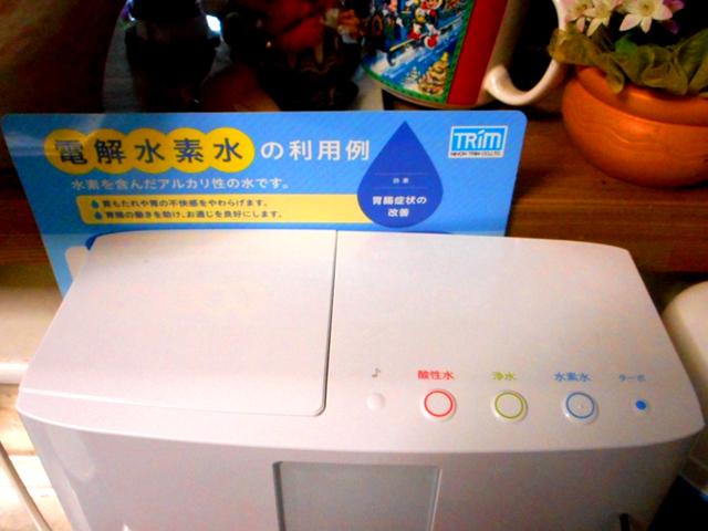 株式会社日本トリムの電解水素水整水器を導入中