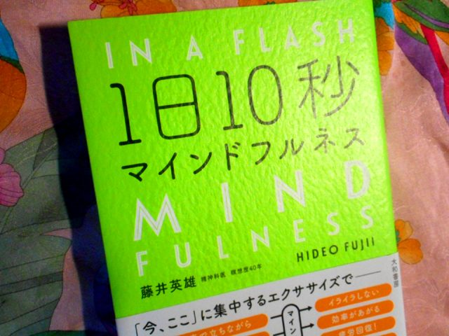 『1日10秒マインドフルネス』でマインドフルネス瞑想を毎日の習慣に。