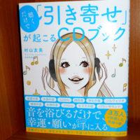 村山友美『聴くだけで「引き寄せ」が起こるCDブック』が幸運を引き寄せやすくする。