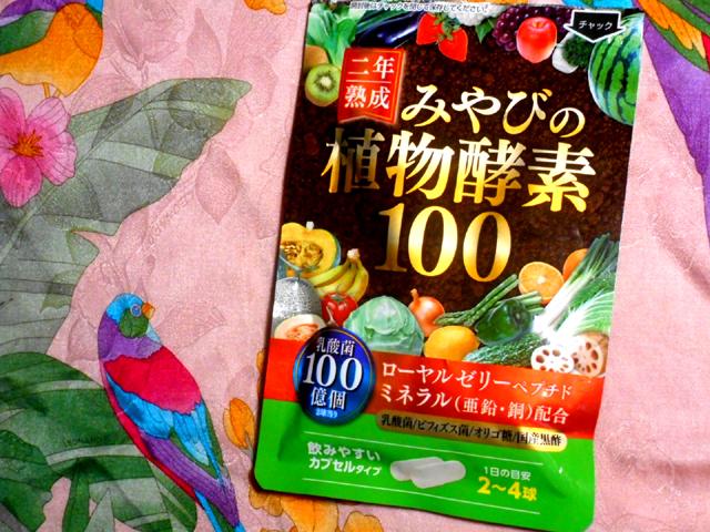 みやびの植物酵素100が手軽に活きた酵素を摂るのに最適な理由とは?