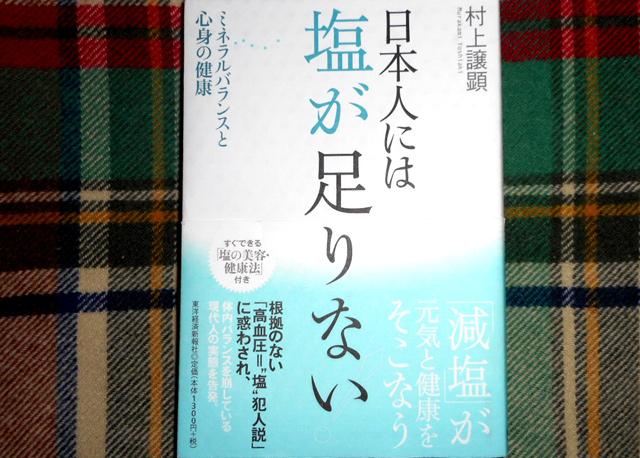 『日本人には塩が足りない!』(村上譲顕 著)