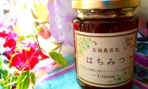 「百花はちみつ~urizun~」は石垣島からの贈り物。