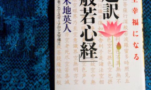 苫米地英人『一生幸福になる 超訳「般若心経」 』で【空】を実現する生き方。