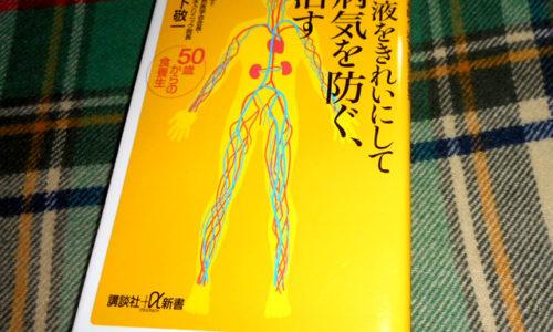 【腸と血液】の関係とは?ー『血液をきれいにして病気を防ぐ、治す』