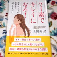 水溶性ケイ素(珪素・シリカ)の美容・美肌効果がオススメな理由とは?