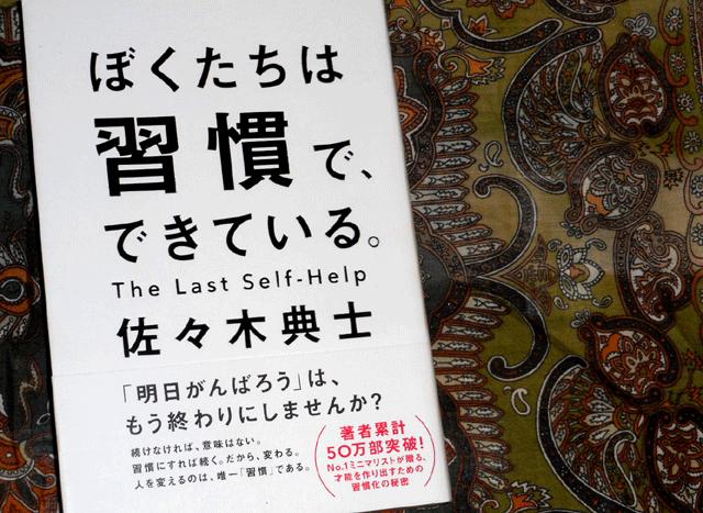 『ぼくたちは習慣で、できている。』は、習慣や習慣化に踏み込んだ非常に実用的な一冊。