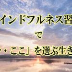 『マインドフルネス習慣で「今・ここ」を選ぶ生き方』(Kindle本)のお知らせ。