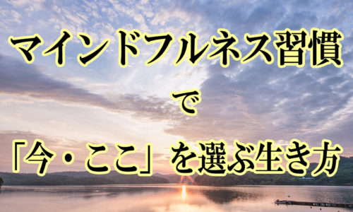 『マインドフルネス習慣で「今・ここ」を選ぶ生き方』(Kindle本)