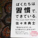 佐々木典士『ぼくたちは習慣で、できている。』は、<習慣>に踏み込んだ実用的な一冊。