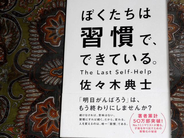佐々木典士『ぼくたちは習慣で、できている。』は、習慣に踏み込んだ実用的な一冊。