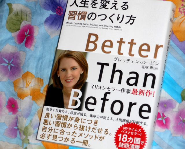 『人生を変える習慣のつくり方』は、自分の日々の習慣を変えるきっかけになる1冊。