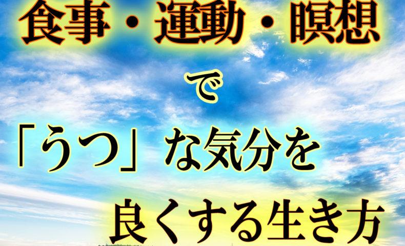 『食事・運動・瞑想で「うつ」な気分を良くする生き方』「はじめに」を無料公開。
