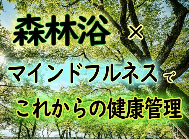 森林浴×マインドフルネスでこれからの健康管理