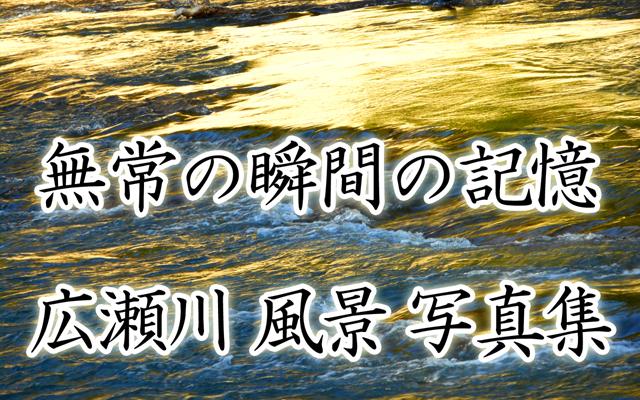無常の瞬間の記憶 広瀬川風景写真集