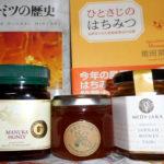 【蜂蜜の恵みに感謝】8月3日はハチミツの日(2020年)。