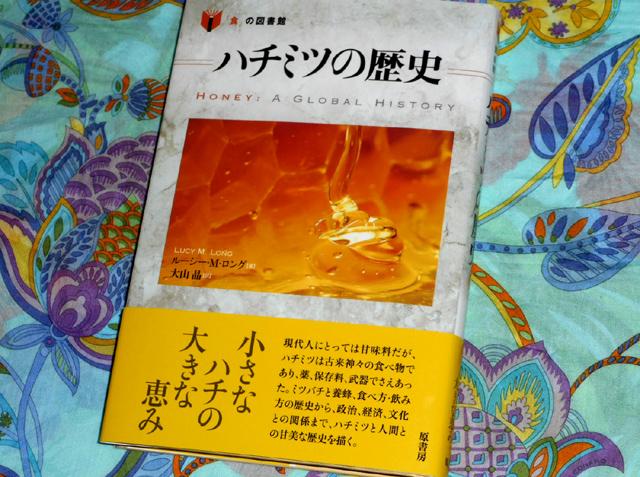 『ハチミツの歴史』( ルーシー・M・ロング )