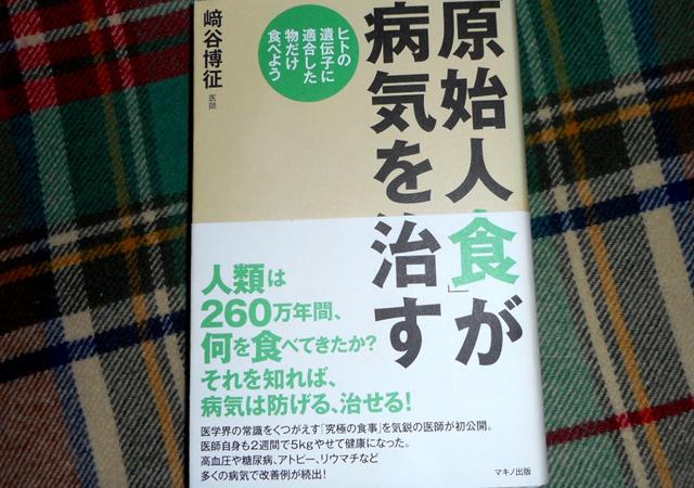 﨑谷博征『「原始人食」が病気を治す』