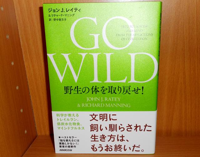 GO WILD 野生の体を取り戻せ!