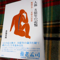 布施英利『人体 5億年の記憶 解剖学者・三木成夫の世界』