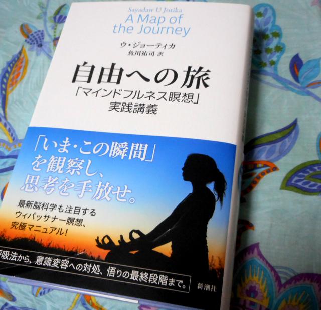 マインドフルネス瞑想の本