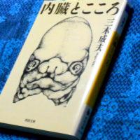 三木成夫『内臓とこころ』
