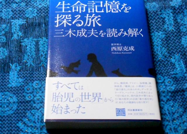 『生命記憶を探る旅』は21世紀の真の健康を考えるのに価値ある一冊。