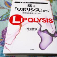 『病は「リポリシス」から 生体内核爆発リポリシス』