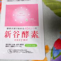 酵素サプリで病気の原因「消化不良」を防いで腸を健康に。