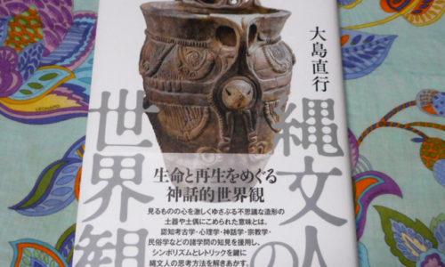大島直行『縄文人の世界観』