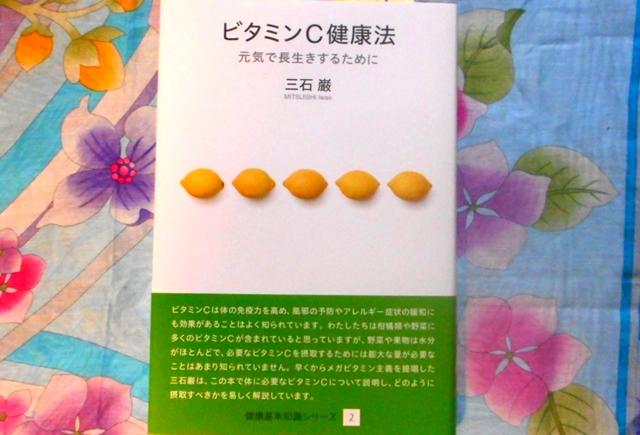 三石巌『ビタミンC健康法』